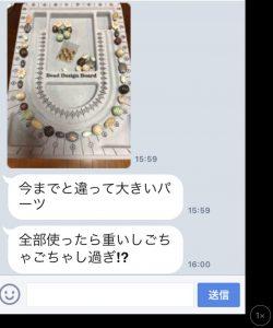 LINEご相談スクショ1