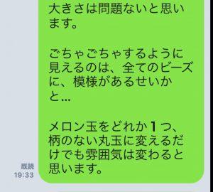 LINEご相談スクショ2