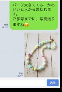 LINEご相談スクショ3