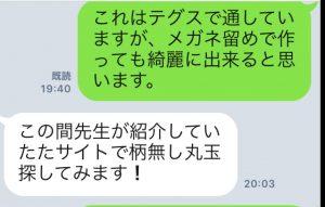LINEご相談スクショ4