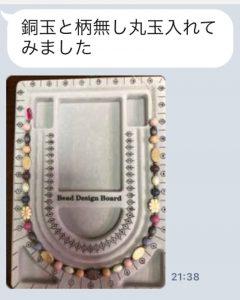 LINEご相談スクショ6