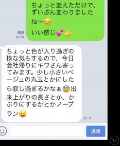 LINEご相談スクショ7