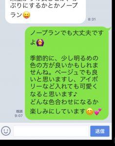 LINEご相談スクショ8