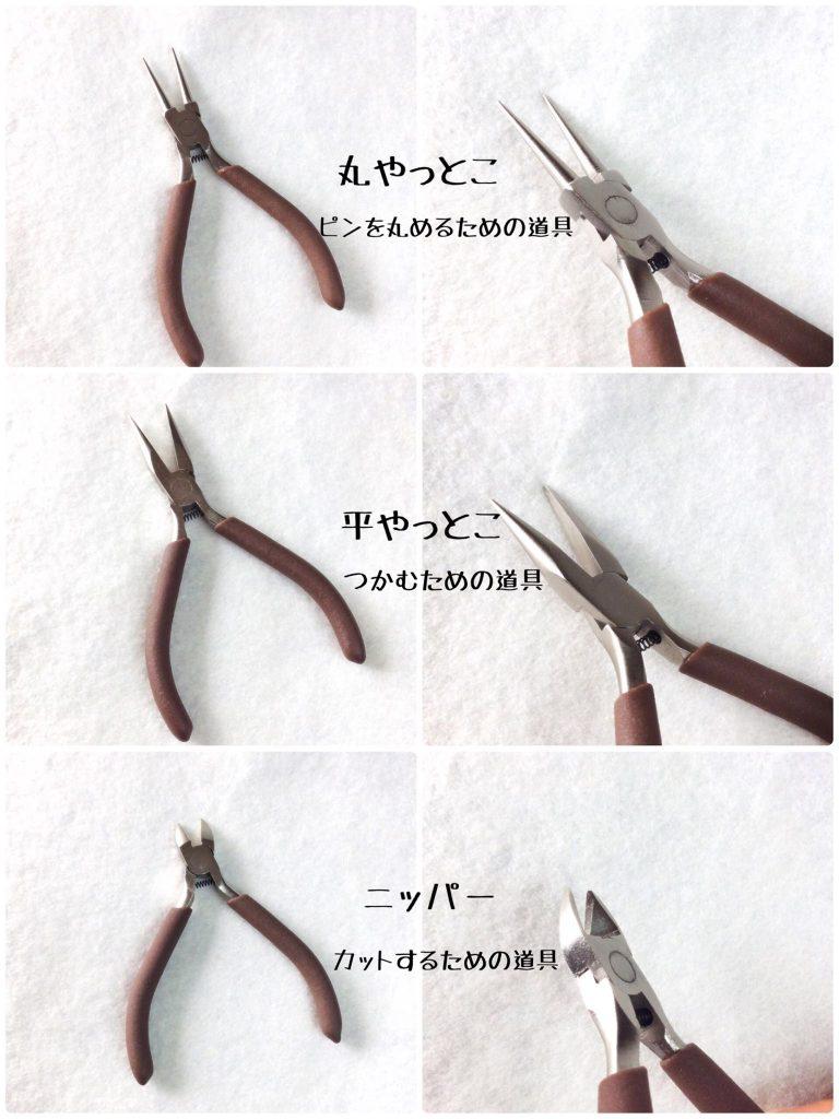 お道具三種